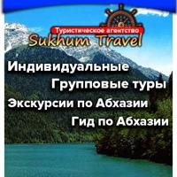 Экскурсии по Абхазии, туры в Абхазию,гид Абхазия