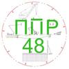 Разработка ППР, ППРк, ПОС l ППР 48