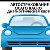 ОСАГО, КАСКО, Диагностическая карта. Звенигород