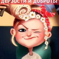 ЛюдмилаМоисеева