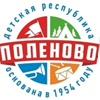 Детская Республика Поленово