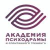 Академия Психодрамы и Спонтанного Тренинга