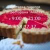 """Ресторан """"Аляска"""" - доставка пирогов Оренбург"""