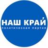 Наш Край - Харьков