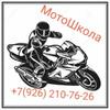 Мотошкола трц Вегас Каширка, Бутово, Коммунарка.