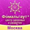 Центр здоровья Фомальгаут+ в Москве