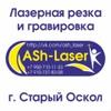 Лазерная резка и гравировка Старый Оскол. Дерево
