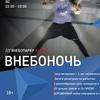 ВНЕБОПАРКУ 3 года - VNEBONIGHT #4