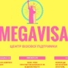 Megavisa.Центр візової підтримки