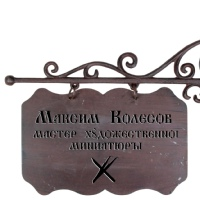 МаксимКолесов