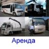 Аренда манипуляторов и автобусов