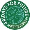 Fridays For Future   Санкт-Петербург