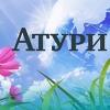 """Турфирма """"Атури""""   Горящие туры из Калининграда"""