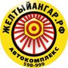 Автосервис Желтый Ангар в Омске