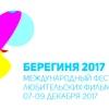 """VI  Фестиваль любительских фильмов """"Берегиня"""""""