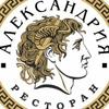 Ресторан «Александрия» Самара