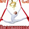 Мастер-классы. Воздушная гимнастика, растяжка.