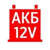 Магазин автомобильных аккумуляторов akb12volt