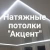 Натяжные потолки в Тольятти
