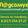 """Психологический центр """"Подсолнух"""""""