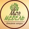 """МЕБЕЛЬ НА ЗАКАЗ  """"Моя Мебель"""" Екатеринбург"""