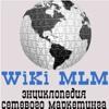 wikiMLM | Энциклопедия сетевого маркетинга