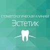"""Стоматология """"ЭСТЕТИК"""", г. Ступино"""