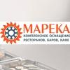 Компания Марека. Оснащение ресторанов и кафе