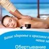 Профессиональный массаж Рязань
