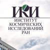 ИКИ РАН - Институт космических исследований РАН