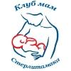 Клуб мам Стерлитамака (Башкортостан)
