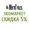 МегаГрадъ Купить Иван-Чай Кедровое масло