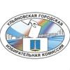 Ulyanovskaya Gorodskaya-Izbiratelnaya-Komissia