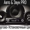 АвтоЗвук Pro
