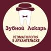 Стоматология Зубной Лекарь Архангельск