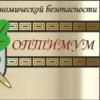 """АГЕНТСТВО ЭКОНОМИЧЕСКОЙ БЕЗОПАСНОСТИ """"ОПТИМУМ"""""""
