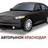 Выкуп авто в Краснодаре. Авторынок, скупка машин
