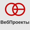 ВебПроекты: развитие интернет проектов