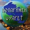 Отдых на севере Карелии остров Лопарихен-Шуарет