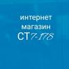 Vika Vika СТ7-178