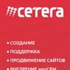 Создание интернет-магазинов | Cetera Labs