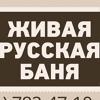 Живая Русская Баня