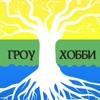 Grow-Hobbi - Гидропоника74.рф Челябинск
