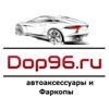 Фаркопы и автоаксессуары в Екатеринбурге | Dop96