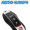 Авто Ключ | Изготовление ключей для автомобилей