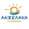 Турфирма АНЖЕЛИНА