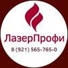 Клиника лазерной косметологии ЛазерПрофи | СПб