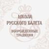 """Школа Русского балета """"Возрождённые традиции"""""""