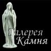 Изготовление памятников Белгород|Галерея Камня
