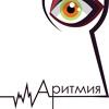"""Квест-студия """"Аритмия"""" Запорожье"""